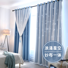 北欧星sx双层全遮光sq窗卧室客厅镂空星星网红ins公主风窗帘