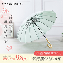 日本进sx品牌Mabss伞半自动晴遮阳伞太阳伞男女商务伞