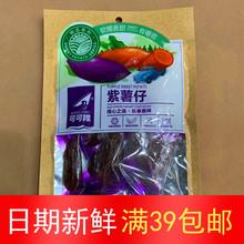 可可隆紫薯仔14sx5g网红休wq糯香甜蜜�E果脯零食