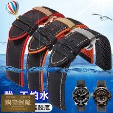 正品适sx0适配天梭wq欧米茄美度 万国帆布手表带 男尼龙硅胶