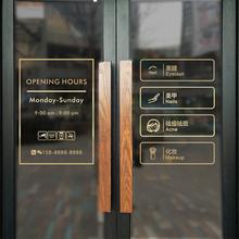 可定制sx字图案营业wq容美甲美睫服装奶茶网红玻璃门橱窗贴纸