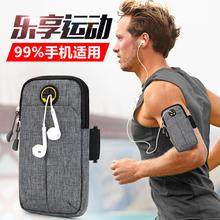 跑步运sx手机袋男士wq臂套手机包手腕包女健身用装备