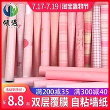 粉色墙纸自粘10米sx6纸女孩卧wq潮桌面衣柜子家具翻新墙贴纸