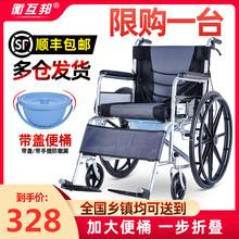 衡互邦sx椅折叠老年wq器多功能轻便(小)型残疾的老的代步手推车