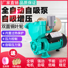 家用自sy水增压泵2sy 全自动 冷热水自吸抽水泵370w750w