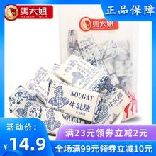 花生5sy0g马大姐sy果北京特产牛奶糖结婚手工糖童年怀旧