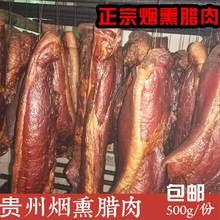 贵州腊sy0 熏肉腌sy制柏枝柴火烟熏肉后腿土猪腊肉500g包邮
