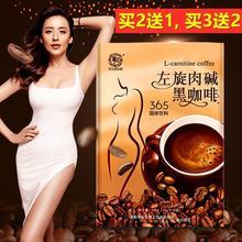 左旋肉碱左旋右碱运动饮料左sy10肉碱3sy速溶咖啡咖咖粉