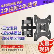 液晶电sy机支架伸缩sy挂架挂墙通用32/40/43/50/55/65/70寸