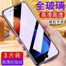 苹果7钢化膜A1660sy8璃摸4isye 8贴莫。4.7寸平果7手机模Appl