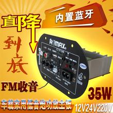 汽车功sy车载音响炮wo主板内置蓝牙收音12V24V220V通用