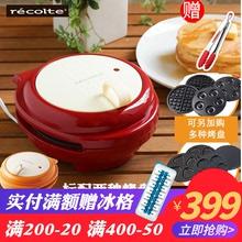 recsylte 丽su夫饼机微笑松饼机早餐机可丽饼机窝夫饼机