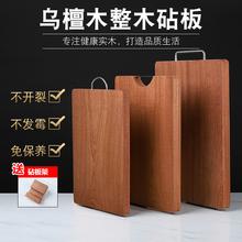 乌檀木sy板实木家用su板厨房防霉抗菌占案粘板擀面板