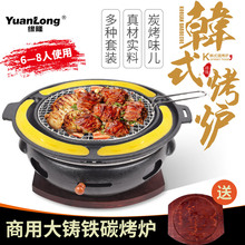 韩式碳sy炉商用铸铁su炭火烤肉炉韩国烤肉锅家用烧烤盘烧烤架