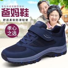 老的鞋sy中老年父亲su夏季透气爸爸鞋足力防滑软底休闲健步鞋