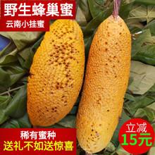 云南(小)sy蜜蜂巢蜜嚼su生纯正天然百花蜜农家深山自然成熟