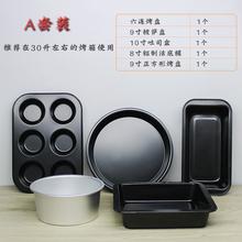 10升sy箱专用6寸su具30升烤箱 烘焙工具套装烤箱家用新手烘培