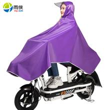 雨侠自sy车雨衣男女su加厚防水雨披骑行成的学生(小)电瓶车雨衣
