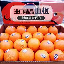 美国红sy橙子进口橙su新鲜水果整箱批发包邮