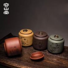 容山堂sy兴手工四君vi洱茶盒散茶收纳架粗陶大号缸