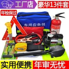 车载灭sy器套装车用vi急包急救包救援工具包车内私家车车辆