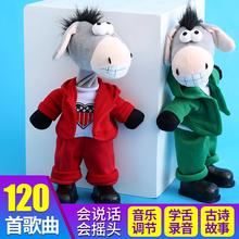宝宝电sy摇头驴会说vi话驴唱歌跳舞学舌(小)毛驴男女孩毛绒玩具