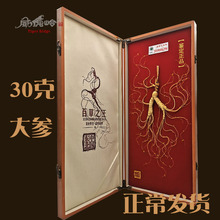 威虎岭sy林礼品盒的ia山特产东北移山参30克大山参礼盒