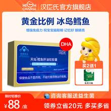 汉臣氏鳕鱼肝sy3软胶囊Dth宝宝儿童买十送非滴剂婴幼儿营养粉