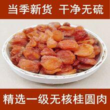 龙眼肉sy00g特级th一斤装干货大荣特产优质无核元肉干