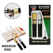 [买2sy1]烟嘴过yc烟过滤嘴循环型双重过滤烟具可清洗水烟壶袋