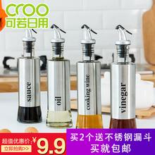 厨房用sy璃调味瓶调n7约时尚玻璃油壶醋瓶酱料酒瓶子