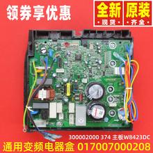 原装外sy空调二代变rg 通用电器盒 板 017007000208