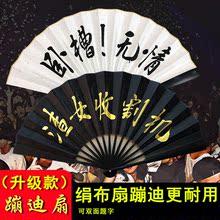 酒吧蹦迪装备sy音网红绢布rg汉服中国风相声宣纸折扇定制