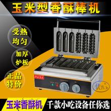 商用六sy玉米香酥机rg芬玉米棒机热狗棒连体机烤香肠机
