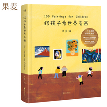 给孩子看世界名画sy5儿童文学ak书画童书 3-6岁少儿知识读物 艺术启蒙绘画鉴