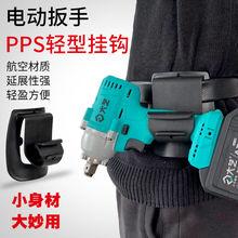 [syxpak]电动扳手全钢挂钩挂架多功