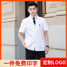白大褂sy医生服夏天gy短式半袖长袖实验口腔白大衣薄式工作服