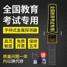 [szcdw]手持式安检仪考场小型金属探测器全