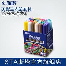 正品SszA斯塔丙烯yr12 24 28 36 48色相册DIY专用丙烯颜料马克