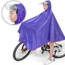 面罩加sz加厚防水电dz动雨衣长式全身防暴雨女单的
