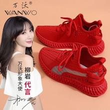 柳岩代sz万沃运动女dz21春夏式韩款飞织软底红色休闲鞋椰子鞋女