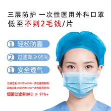 美滋林sz外科熔喷虑cy%透气成的50只一次性使用
