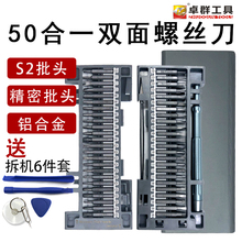 50合szS2批头铝ng功能手机电脑拆装机钟表维修螺丝刀组合套装