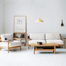 实木沙sz日式原木风ql三双的组合现代简约(小)户型客厅北欧沙发