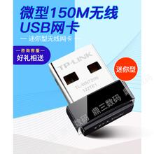 TP-szINK微型qlM无线USB网卡TL-WN725N AP路由器wifi接