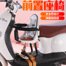 [szql]电动车大踏板摩托车儿童座