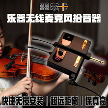 墨兹卡sz销(小)提琴尤ql萨克斯琵琶乐器无线话筒麦克风