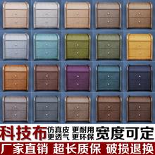 科技布sz包简约现代ql户型定制颜色宽窄带锁整装床边柜