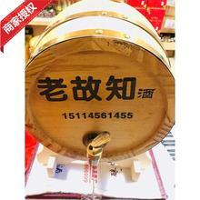 原厂正品行货老故sz5纯粮食木ql酒桶含5kg特酿包邮破损重发