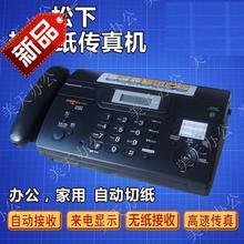 中国敏纸自动接收传真复印